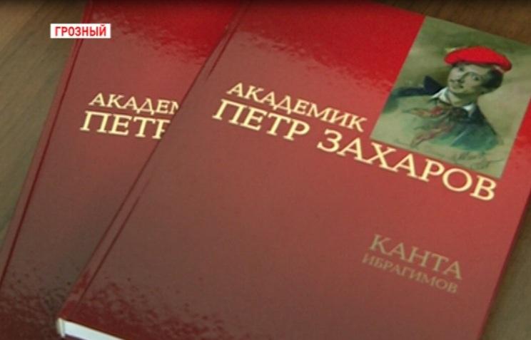Презентация книги К. Ибрагимова «Академик Петр Захаров» прошла в Грозном
